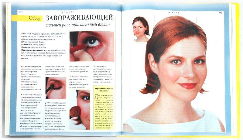 Иллюстрация 1 из 17 для Ultimate Beauty. Всё о красоте - Рона Берг | Лабиринт - книги. Источник: Лабиринт