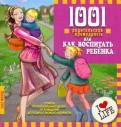 1001 родительская премудрость или как воспитать ребенка