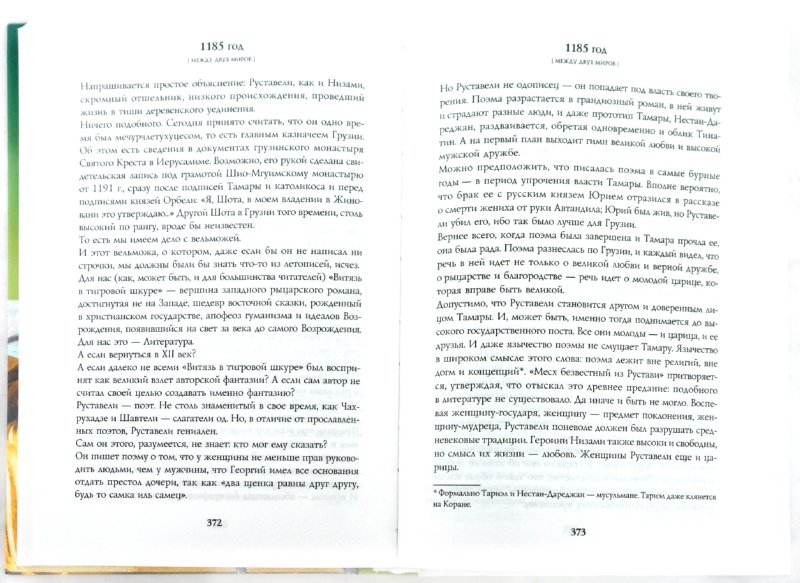 Иллюстрация 1 из 24 для 1185 год. Восток - Запад - Игорь Можейко | Лабиринт - книги. Источник: Лабиринт