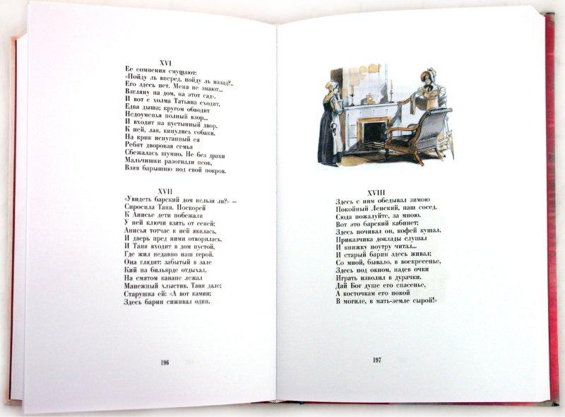 Иллюстрация 1 из 90 для Евгений Онегин - Александр Пушкин | Лабиринт - книги. Источник: Лабиринт