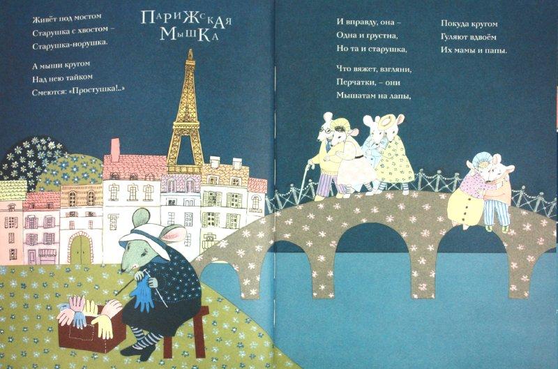 Иллюстрация 1 из 51 для Кошки-мышки - Морис Карем   Лабиринт - книги. Источник: Лабиринт