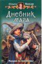 Мяхар Ольга Леонидовна Дневник мага