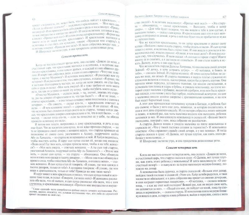 Иллюстрация 1 из 27 для Арабские сказки. Книга тысячи и одной ночи. Полное издание в двух томах. Том 2 | Лабиринт - книги. Источник: Лабиринт