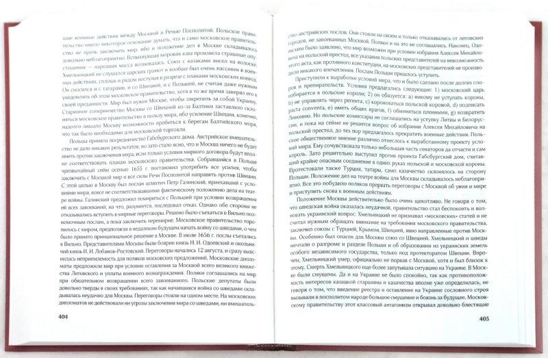 Иллюстрация 1 из 11 для Три века. Россия от Смуты до нашего времени. В 2 томах | Лабиринт - книги. Источник: Лабиринт