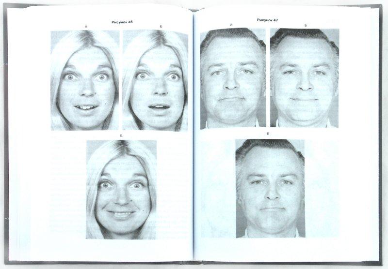 Иллюстрация 1 из 12 для Узнай лжеца по выражению лица - Экман, Фризен | Лабиринт - книги. Источник: Лабиринт