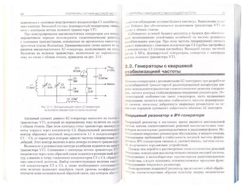 Иллюстрация 1 из 7 для Шпионские штучки или секреты тайной радиосвязи - Михаил Адаменко | Лабиринт - книги. Источник: Лабиринт