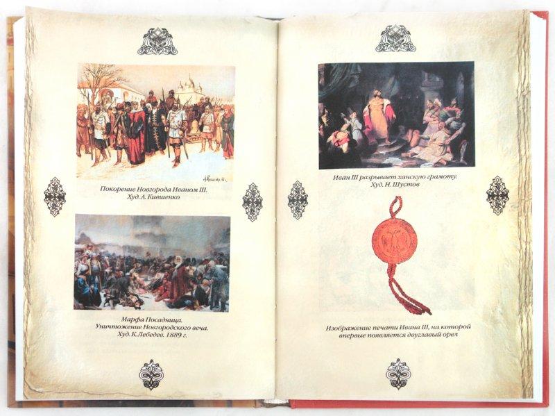 Иллюстрация 1 из 44 для Московия (XIV-XV вв.) - Мария Колыванова | Лабиринт - книги. Источник: Лабиринт