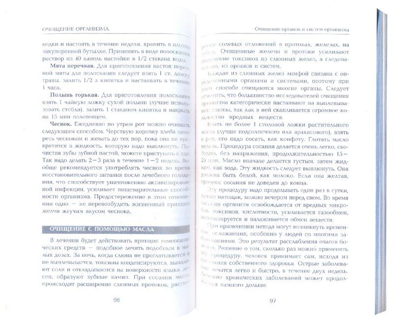 Иллюстрация 1 из 8 для Очищение организма - Таисья Федосеева | Лабиринт - книги. Источник: Лабиринт