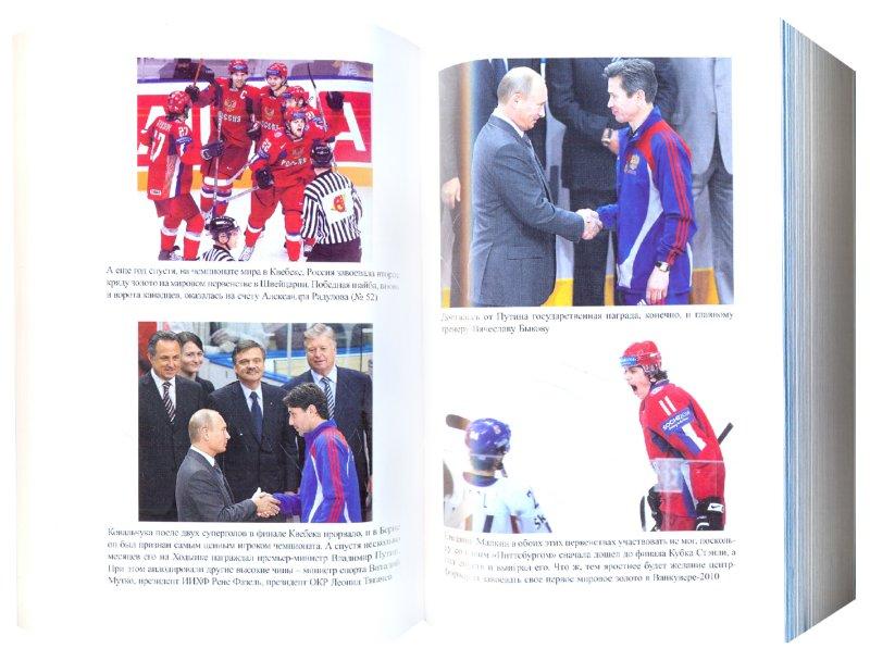 Иллюстрация 1 из 32 для Хоккейное безумие. От Нагано до Ванкувера - Игорь Рабинер | Лабиринт - книги. Источник: Лабиринт