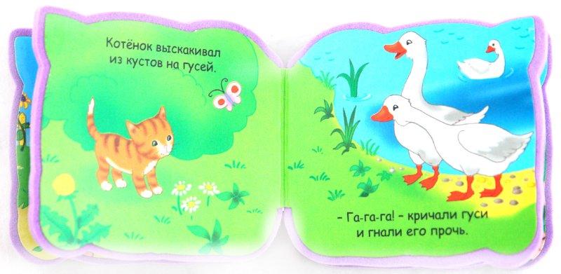 Иллюстрация 1 из 5 для Крошка Котёнок - Леонид Яхнин | Лабиринт - книги. Источник: Лабиринт