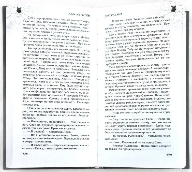 Иллюстрация 1 из 10 для Дно разума - Алексей Атеев | Лабиринт - книги. Источник: Лабиринт