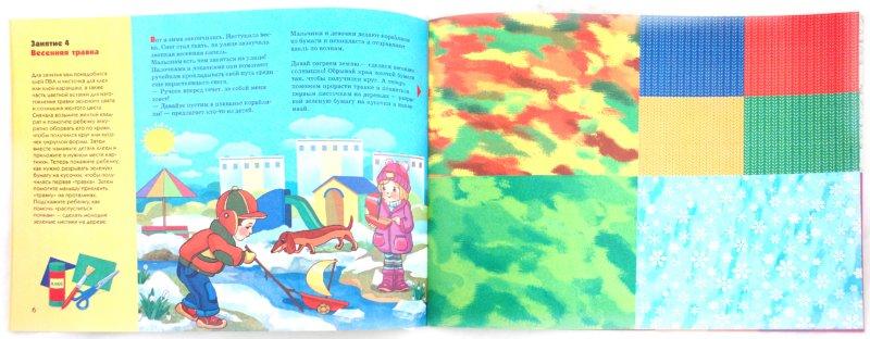 Иллюстрация 1 из 29 для Времена года - Елена Янушко | Лабиринт - книги. Источник: Лабиринт