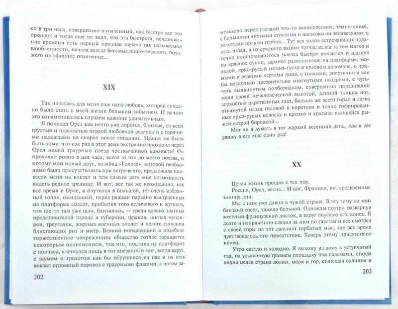 Иллюстрация 1 из 32 для Жизнь Арсеньева. Окаянные дни - Иван Бунин | Лабиринт - книги. Источник: Лабиринт