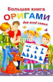 Большая книга оригами для всей семьи Астрель