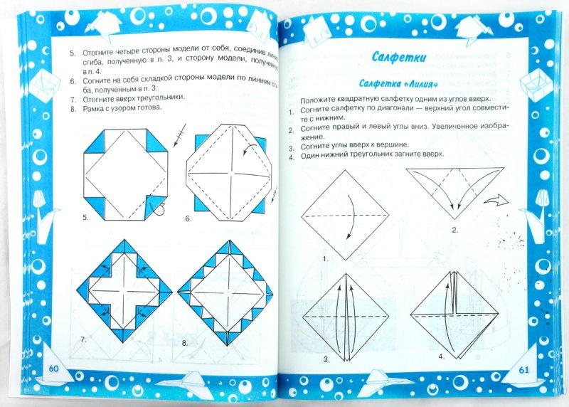 Иллюстрация 1 из 7 для Большая книга оригами для всей семьи - Оксана Смородкина | Лабиринт - игрушки. Источник: Лабиринт