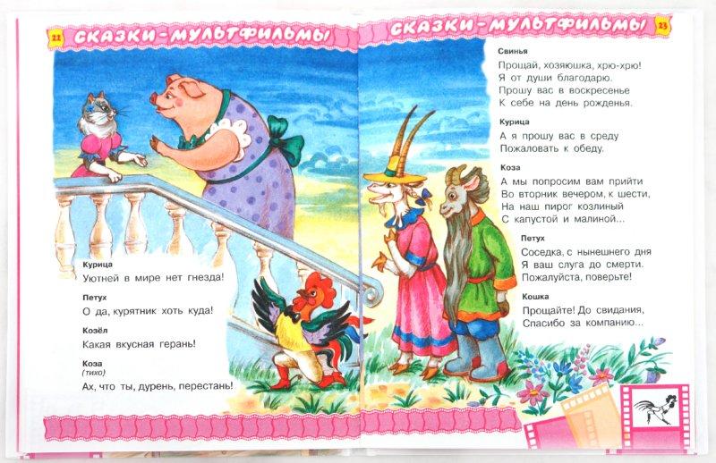 Иллюстрация 1 из 48 для Кошкин дом - Самуил Маршак | Лабиринт - книги. Источник: Лабиринт