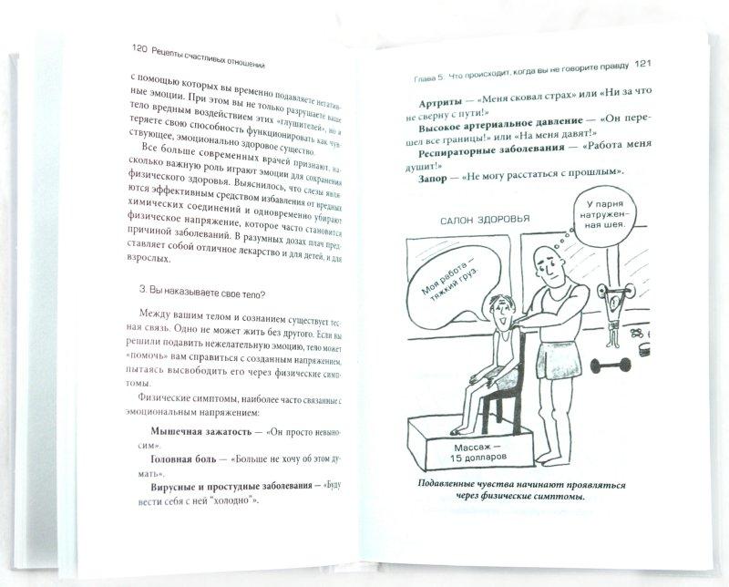 Иллюстрация 1 из 2 для Рецепты счастливых отношений - Джон Грэй | Лабиринт - книги. Источник: Лабиринт