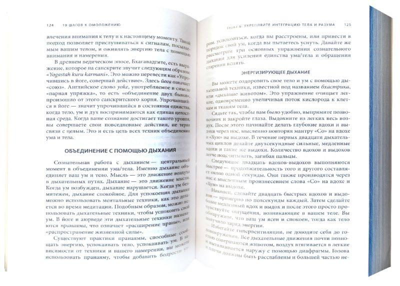 Иллюстрация 1 из 4 для Стань моложе, живи дольше: 10 ступеней омоложения - Чопра, Саймон | Лабиринт - книги. Источник: Лабиринт