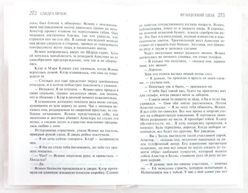 Иллюстрация 1 из 5 для Французский шелк - Сандра Браун | Лабиринт - книги. Источник: Лабиринт