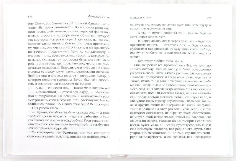 Иллюстрация 1 из 9 для Смятая постель - Франсуаза Саган | Лабиринт - книги. Источник: Лабиринт