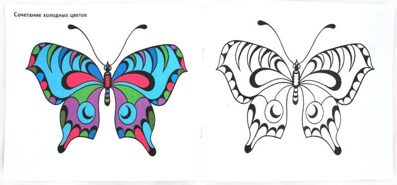 Иллюстрация 1 из 19 для Эстетическое воспитание. Бабочки | Лабиринт - книги. Источник: Лабиринт