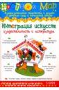 Интеграция искусств. Изодеятельность и литература. Выпуск №5 2009 детская литература на лето