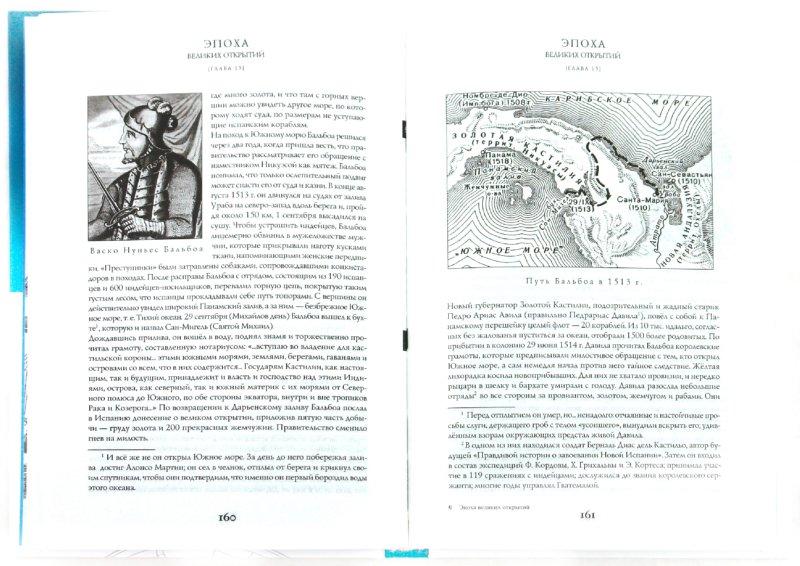 Иллюстрация 1 из 7 для Эпоха великих открытий: I период (до середины XVI века) - Магидович, Магидович | Лабиринт - книги. Источник: Лабиринт