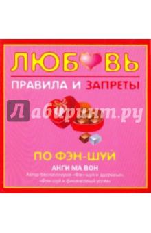 Любовь. Правила и запреты по фэн-шуй цены онлайн