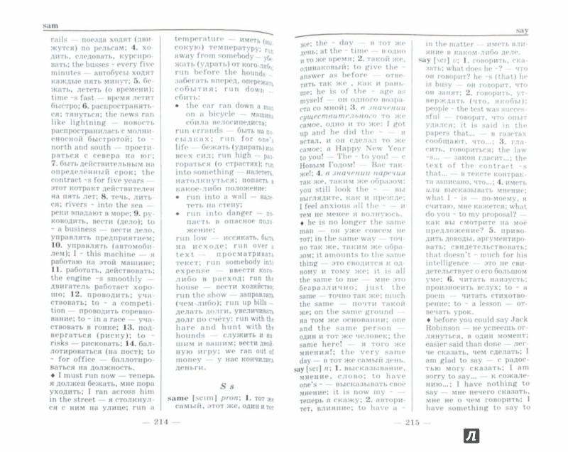 Иллюстрация 1 из 8 для 3000 наиболее употребительных слов и выражений английского языка - Пчелка, Фискин   Лабиринт - книги. Источник: Лабиринт