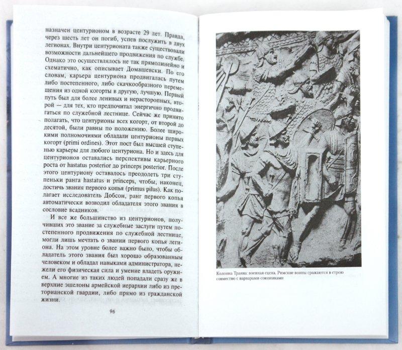 Иллюстрация 1 из 27 для Римский воин - Джордж Уотсон | Лабиринт - книги. Источник: Лабиринт