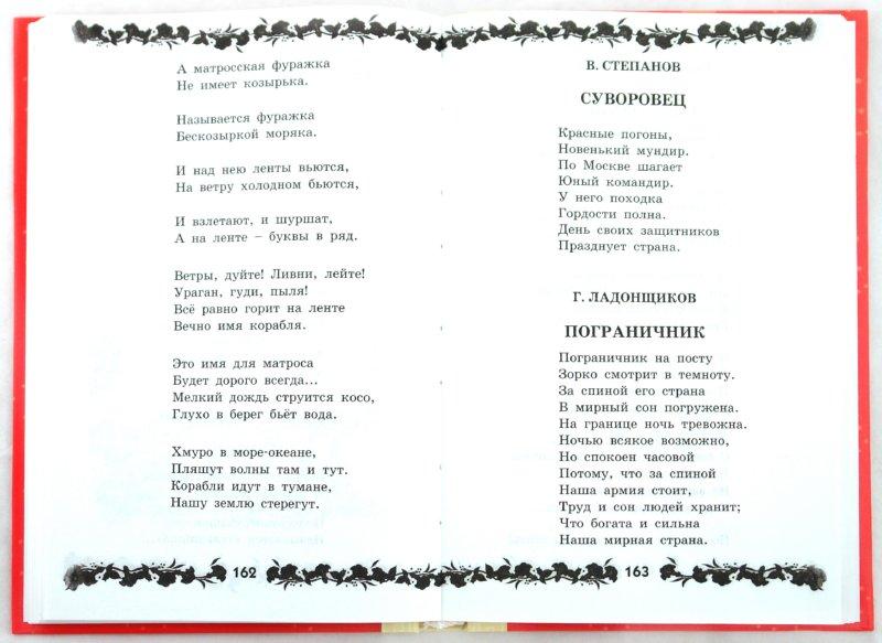 Иллюстрация 1 из 17 для 300 новых стихов к праздникам для детей | Лабиринт - книги. Источник: Лабиринт