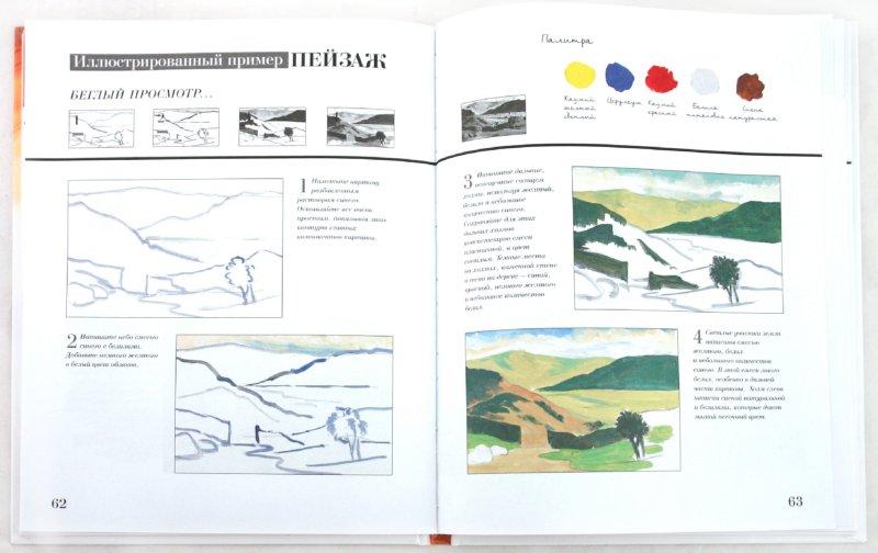 Иллюстрация 1 из 36 для Как рисовать масляными красками - Линда Бирч | Лабиринт - книги. Источник: Лабиринт