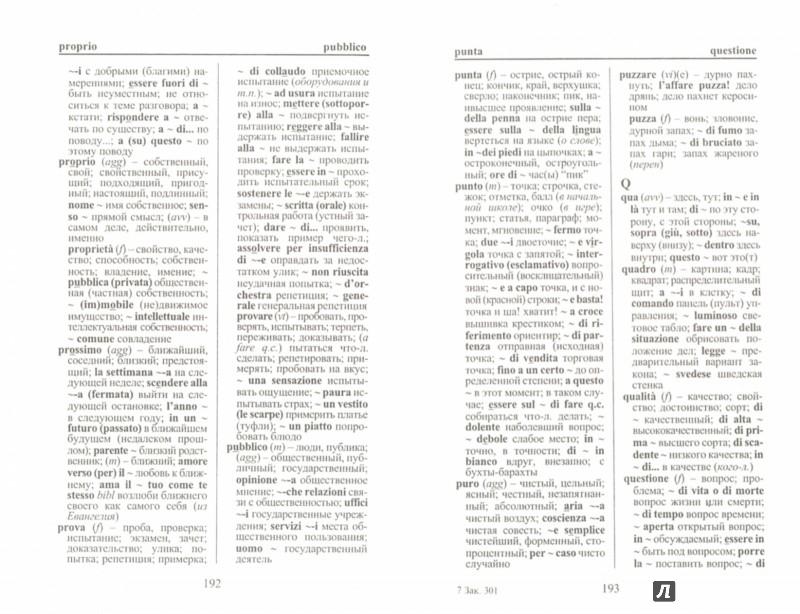 Иллюстрация 1 из 5 для 3000 наиболее употребительных слов и выражений итальянского языка. Словарь-справочник - Наталья Дулина | Лабиринт - книги. Источник: Лабиринт