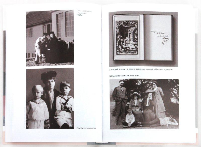 Иллюстрация 1 из 32 для Герберт Уэллс - Максим Чертанов | Лабиринт - книги. Источник: Лабиринт