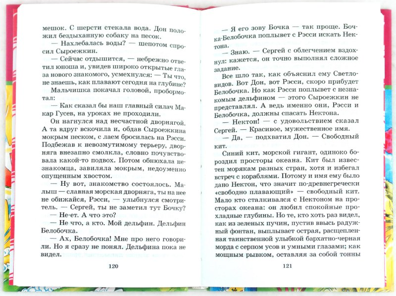 Иллюстрация 1 из 5 для Рэсси - неуловимый друг. Вторая книга из цикла о приключениях Электроника - Евгений Велтистов | Лабиринт - книги. Источник: Лабиринт