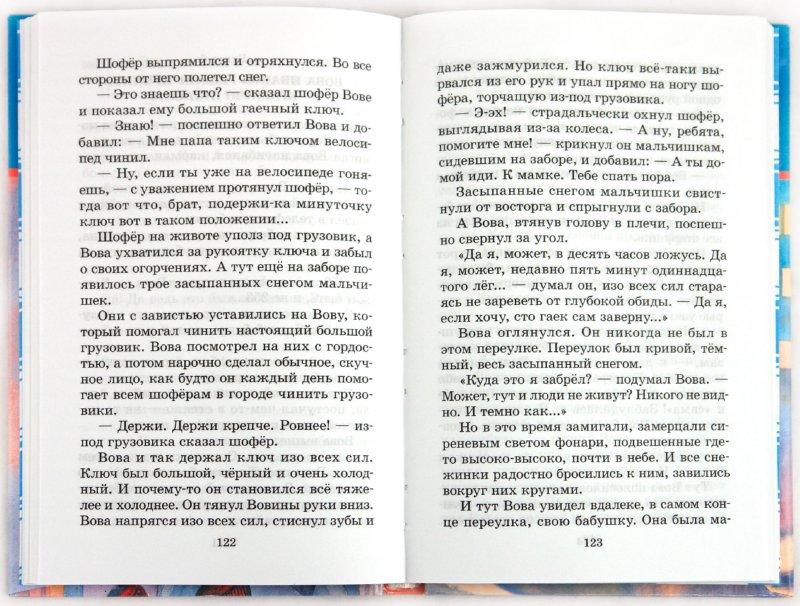 Иллюстрация 1 из 32 для Сказочные повести - Софья Прокофьева | Лабиринт - книги. Источник: Лабиринт