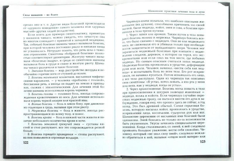 Иллюстрация 1 из 12 для Наделенные Силой. Тайны индейских шаманов - Юрий Стукалин | Лабиринт - книги. Источник: Лабиринт