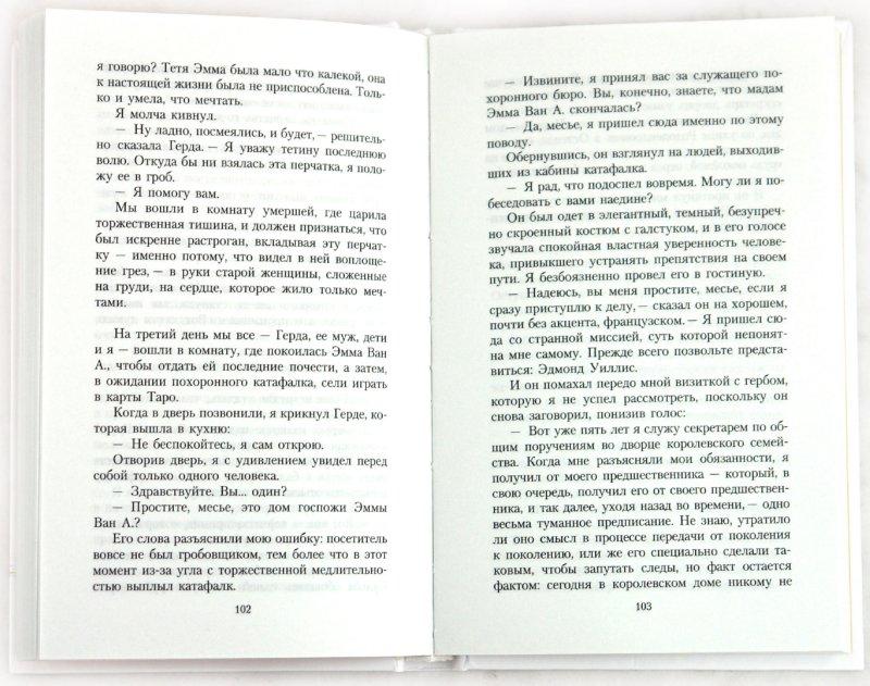 Иллюстрация 1 из 24 для Мечтательница из Остенде - Эрик-Эмманюэль Шмитт | Лабиринт - книги. Источник: Лабиринт