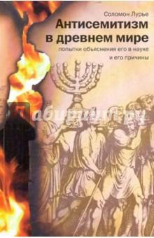 Антисемитизм в древнем мире. Попытки объяснения его в науке и его причины