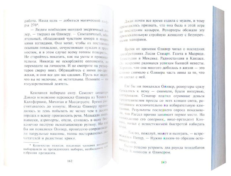 Иллюстрация 1 из 17 для Тонкий расчет - Сидни Шелдон | Лабиринт - книги. Источник: Лабиринт