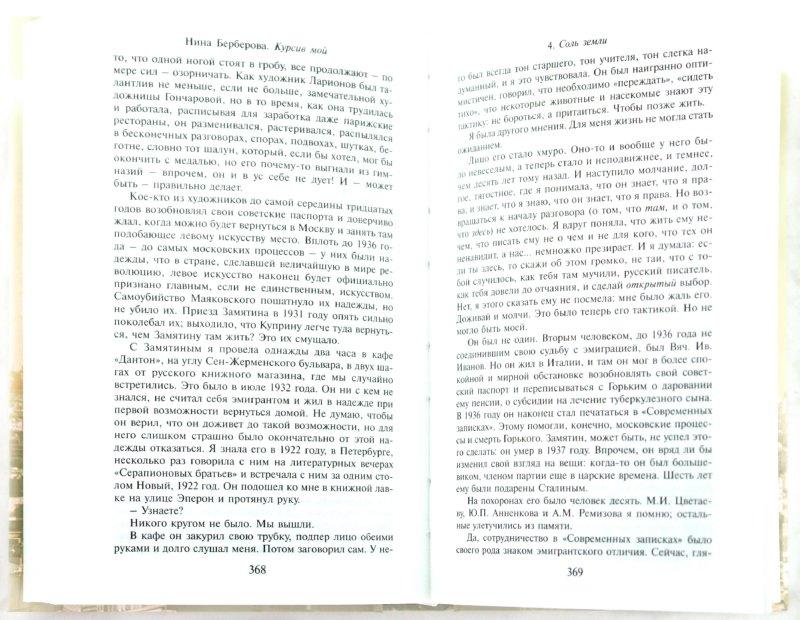 Иллюстрация 1 из 17 для Курсив мой. Автобиография - Нина Берберова | Лабиринт - книги. Источник: Лабиринт