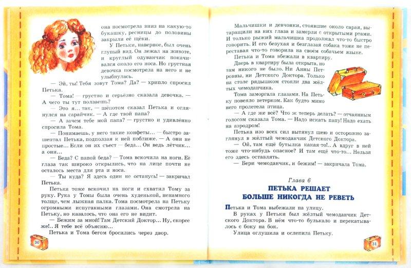 Иллюстрация 1 из 11 для Приключения желтого чемоданчика - Софья Прокофьева | Лабиринт - книги. Источник: Лабиринт