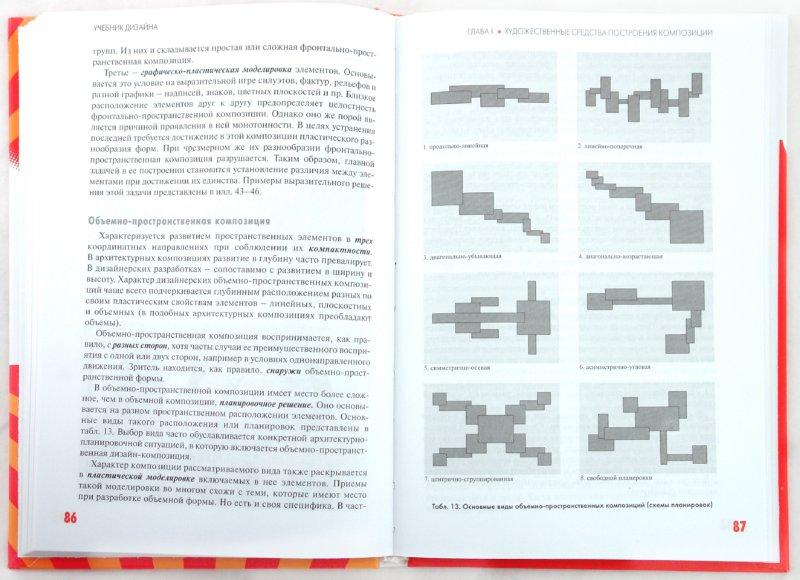 Иллюстрация 1 из 29 для Учебник дизайна. Композиция, методика, практика - Виталий Устин | Лабиринт - книги. Источник: Лабиринт