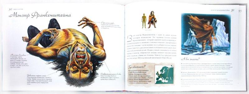 Иллюстрация 1 из 16 для Ужасология | Лабиринт - книги. Источник: Лабиринт