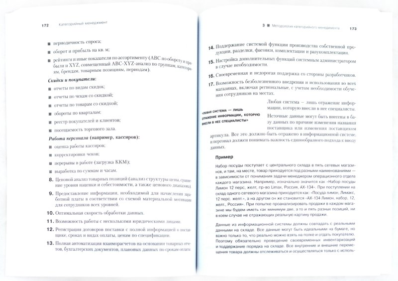 Иллюстрация 1 из 12 для Управление ассортиментом в рознице. Категорийный менеджмент (+CD) - Сысоева, Бузукова | Лабиринт - книги. Источник: Лабиринт