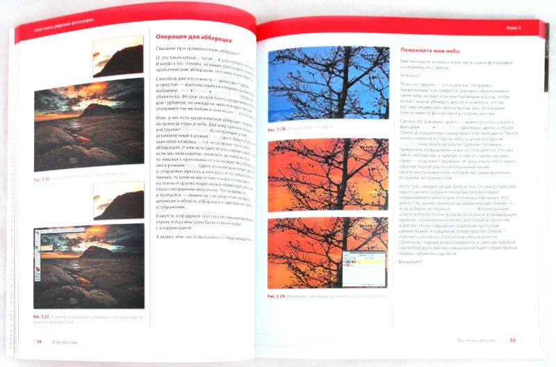 Иллюстрация 1 из 23 для Алая книга цифровой фотографии - Дмитрий Рудаков   Лабиринт - книги. Источник: Лабиринт