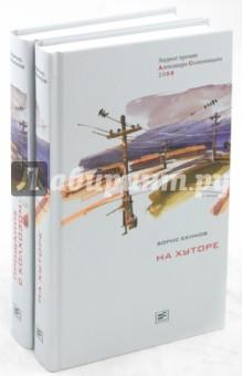 На хуторе. Прощание с колхозом. В 2 томах