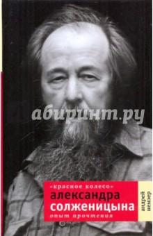 """""""Красное колесо"""" А. Солженицына: Опыт прочтения"""