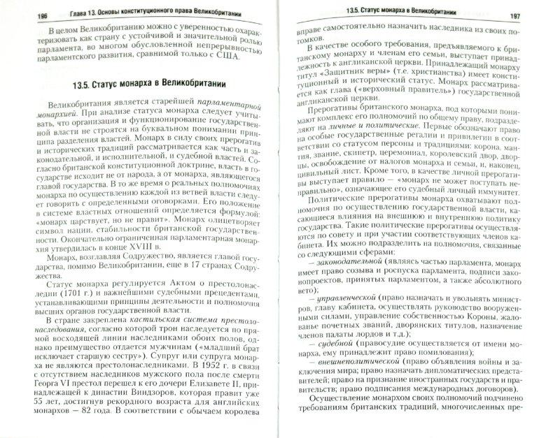 Иллюстрация 1 из 16 для Конституционное право зарубежных стран: учебник - Афанасьева, Комкова, Колесников | Лабиринт - книги. Источник: Лабиринт