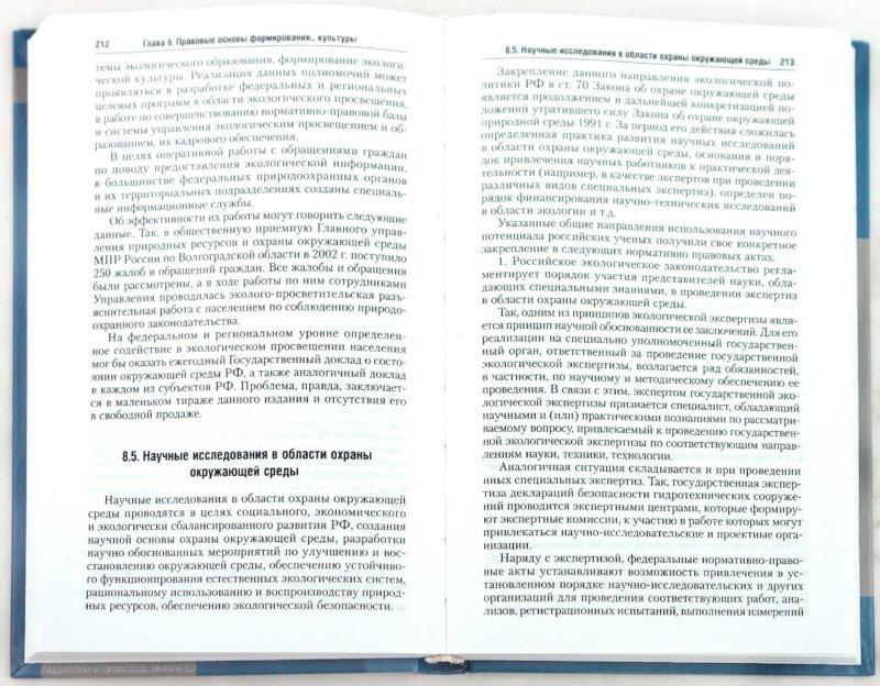 Иллюстрация 1 из 16 для Экологическое право России - Анисимов, Рыженков, Черноморец | Лабиринт - книги. Источник: Лабиринт